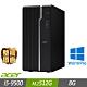 Acer VS2660G 商用電腦 i5-9500/8G/M.2-512G/W10P product thumbnail 1