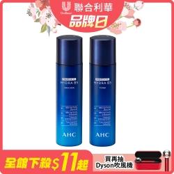 AHC 瞬效淨膚B5微導 基礎保養組(化妝水+乳液)