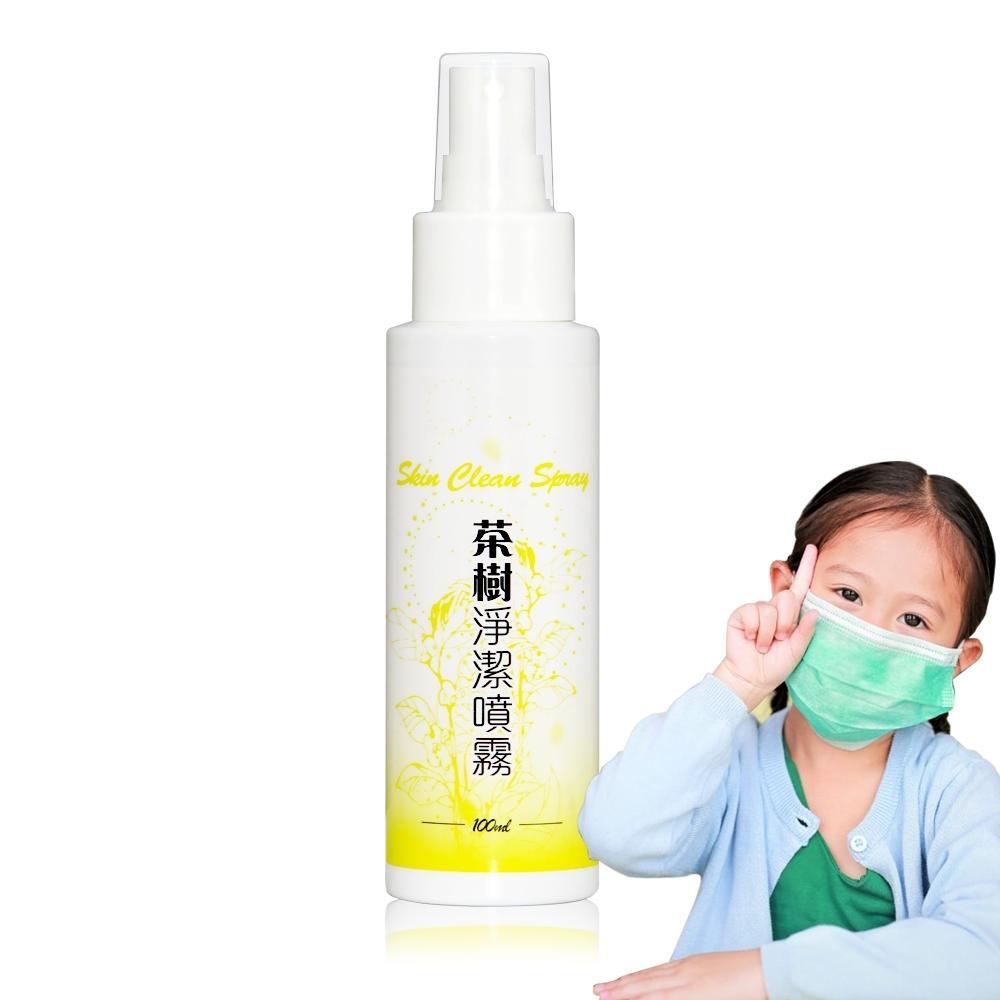 Skin Clean Spray 茶樹淨潔噴霧(100ml/瓶) 國際天然認證 有效抗菌達99.99%
