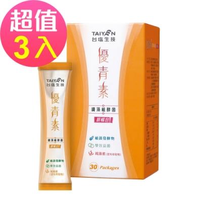 台鹽生技 優青素-纖藻植酵菌順暢包(30包x3盒,共90包)