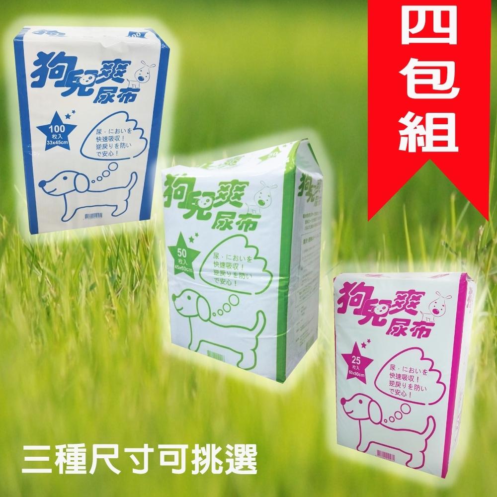 (狗兒爽) - 寵物用尿布墊 四包組-三種尺寸可挑選(寵物尿布墊)
