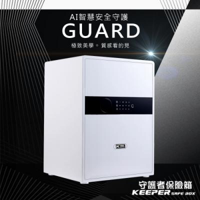 (下單登記送1200)【守護者保險箱】大型 保險箱 保險櫃 床頭櫃 密碼 指紋保險箱 55CRN-3
