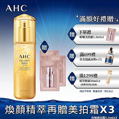 【單件五折再贈3】官方直營AHC 黃金逆時煥顏精萃 60ML