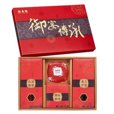 新東陽-春節禮盒 御宴傳承1號