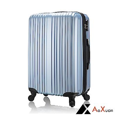 AoXuan 20吋行李箱 PC硬殼旅行箱 登機箱 瘋狂旅行(寧靜藍)