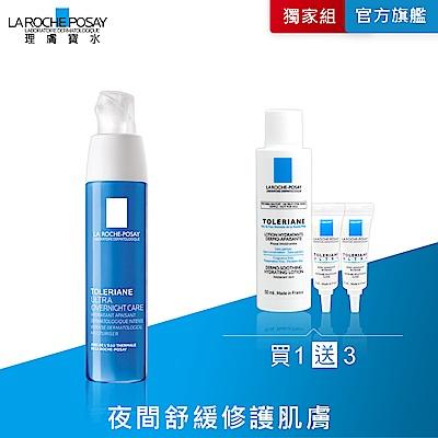 理膚寶水 多容安夜間修護精華乳40ml (安心晚霜) 日夜保濕4件獨家組 舒緩保濕