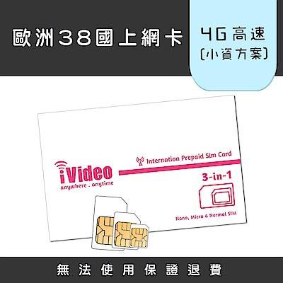 iVideo歐洲上網卡 SIM卡 10天 吃到飽 【小資方案】