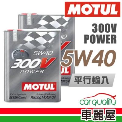 【MOTUL】300V 鐵瓶 5W40 2L _二入組_機油保養套餐