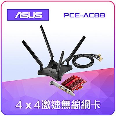 ASUS 華碩 PCE~AC88 AC3100雙頻 高速無線 卡