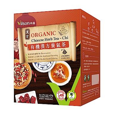 米森Vilson 有機漢方養氣茶(6gx8包)