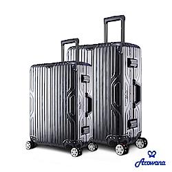 【Arowana 亞諾納】 星漾國度20+25吋PC鋁框避震輪旅行箱/行李箱 (多色任選)