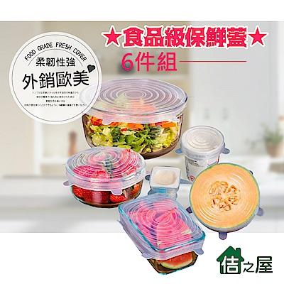 佶之屋 食品級保鮮蓋 6件組-透明白