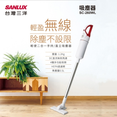 SANLUX 台灣三洋 超輕量 直立式 無線 手持吸塵器 SC-260WL