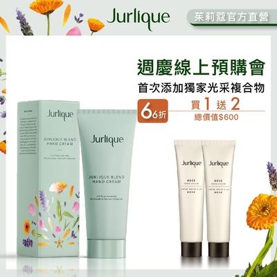 【官方直營】Jurlique茱莉蔻 2021玫瑰護手霜.綠意花漾限量版 (買1送2)