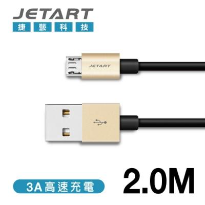 【JETART】Micro to USB鋁合金快充傳輸線2米CAB032
