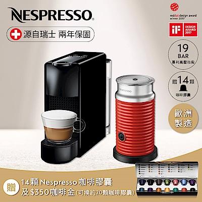 Nespresso 膠囊咖啡機 Essenza Mini 鋼琴黑 紅色奶泡機組合
