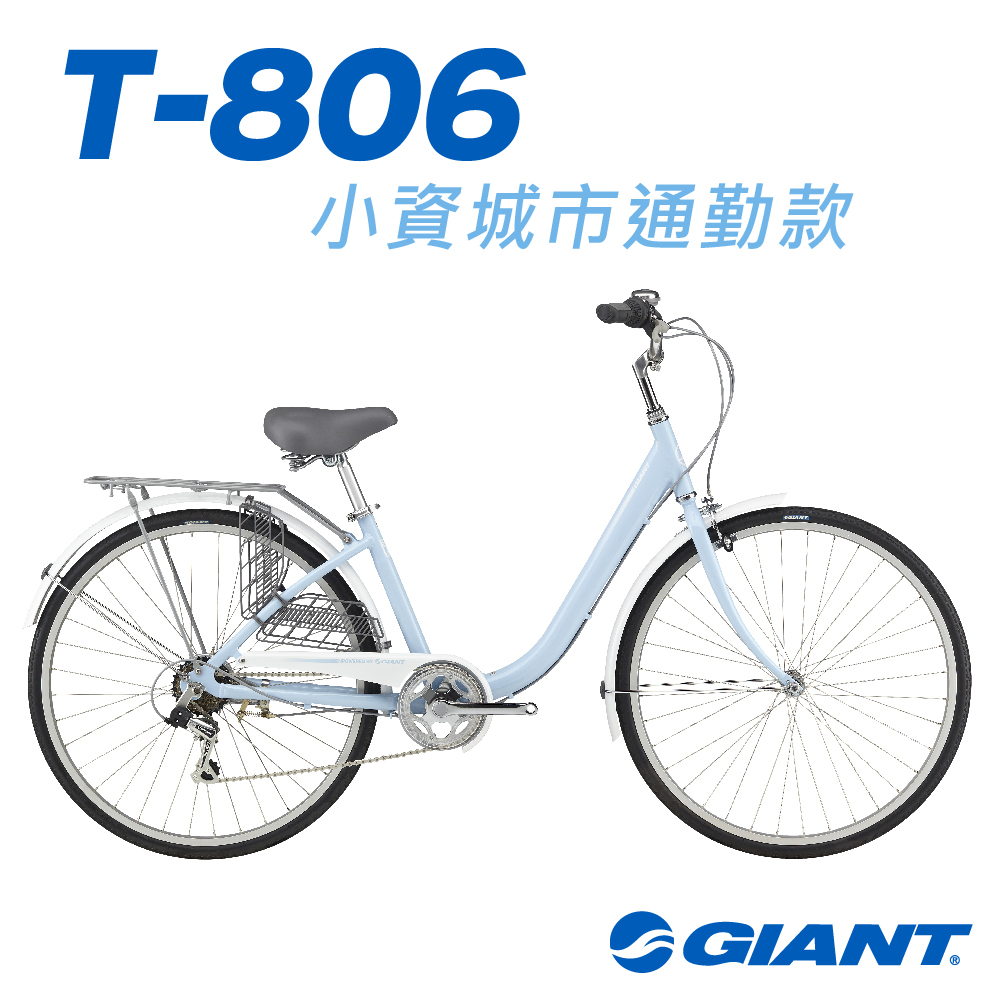 GIANT T806都會通勤淑女車