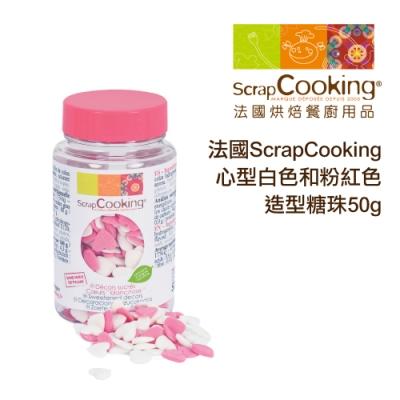 法國ScrapCooking 心形白色和粉紅色造型糖珠50g