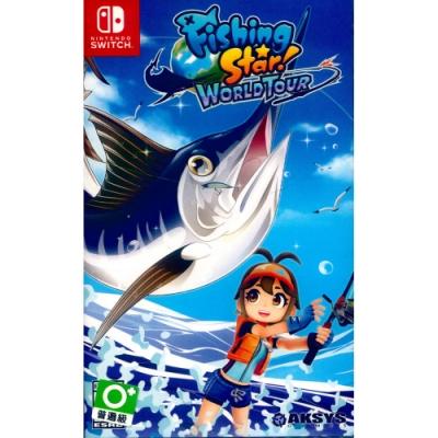 釣魚明星 世界巡迴賽 Fishing Star World Tour - NS Switch 中英日文美版