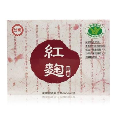 台糖 紅麴膠囊(60粒)x1盒