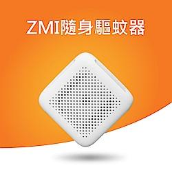 ZMI隨身驅蚊器