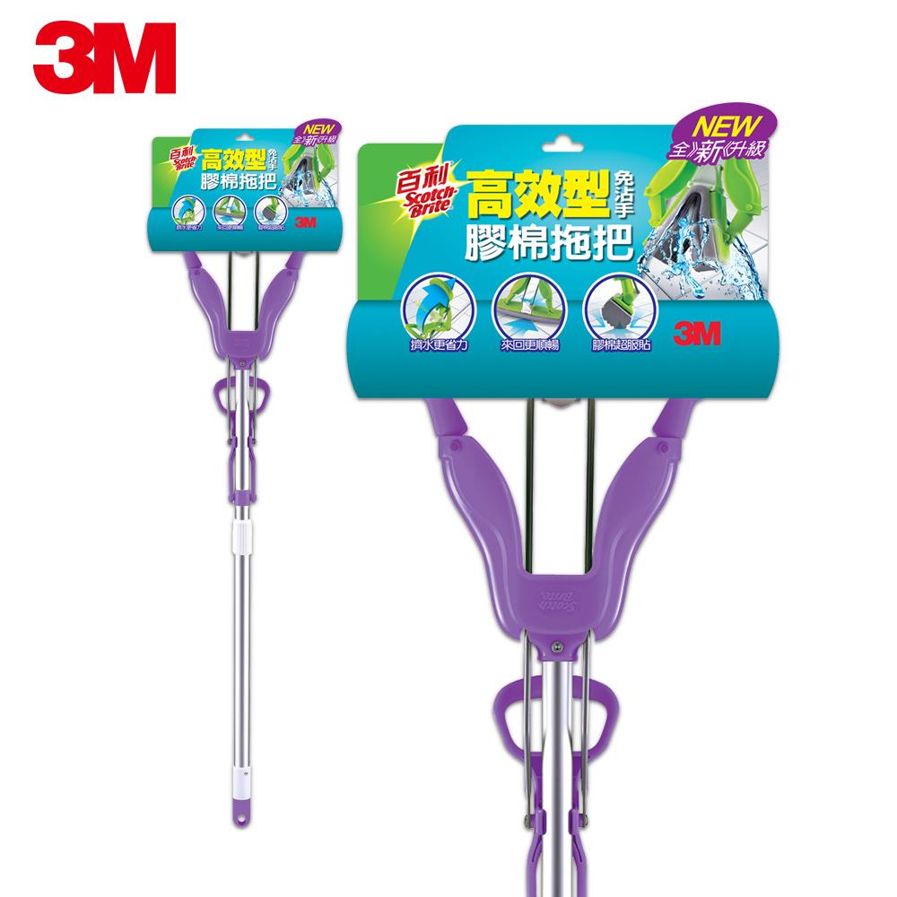 3M 百利高效型免沾手膠棉拖把-紫色款