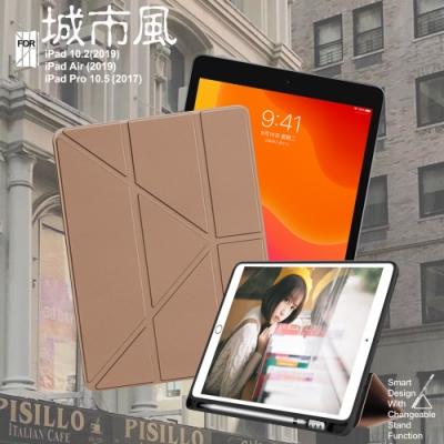 CITY 城市風 for iPad 10.2(2019) /Air(2019)/ Pro 10.5(2017) 共用經典磁吸可三折Y折立架皮套-貴氣金
