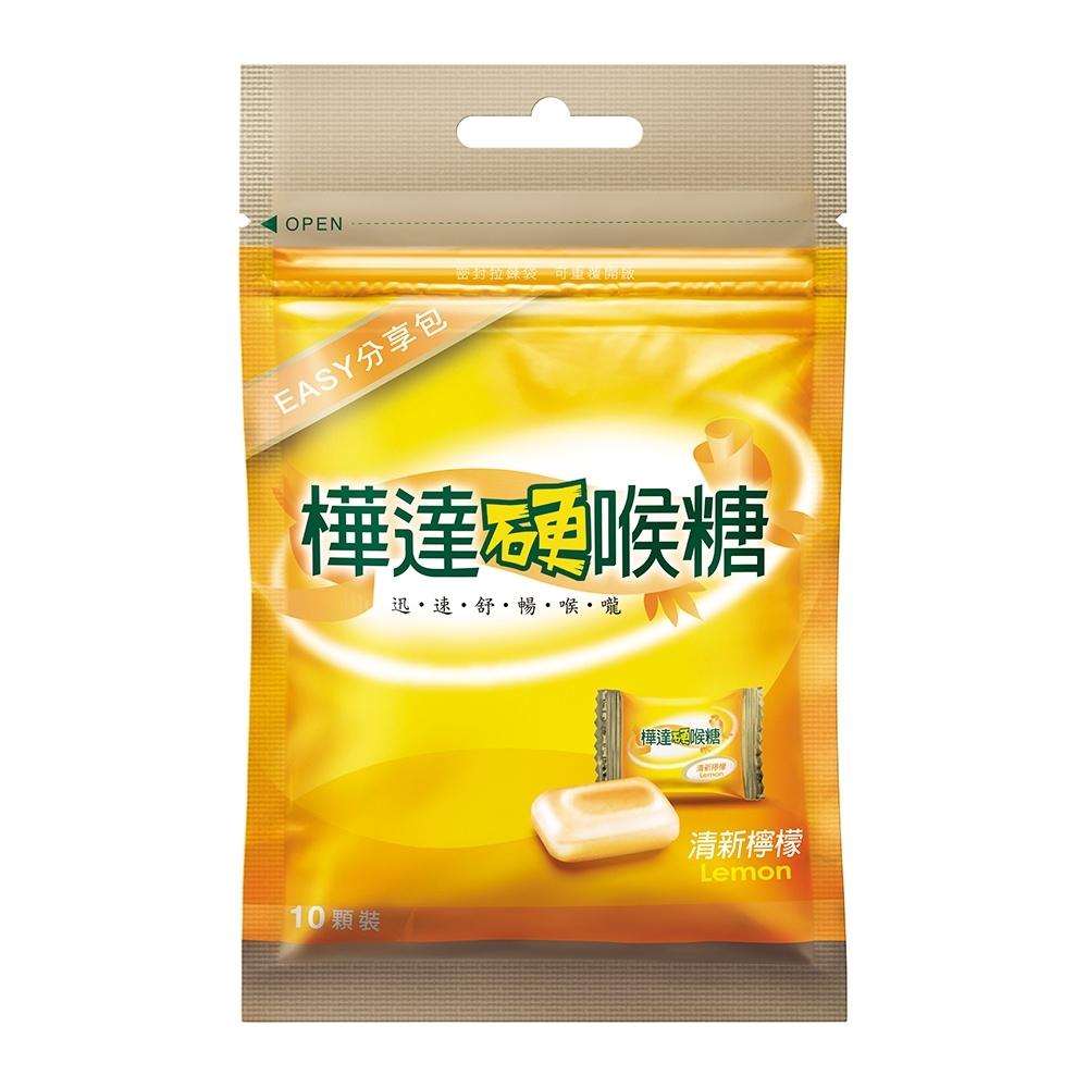 樺達硬喉糖 檸檬10入分享包