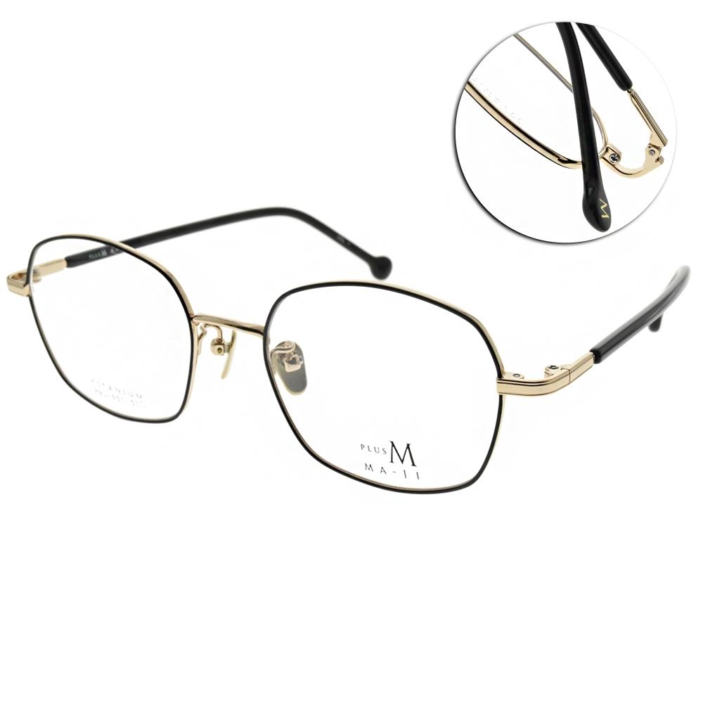 MA-JI MASATOMO 光學眼鏡 多邊框款 β鈦/霧黑金-黑 #PMJ051 C1