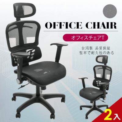 【A1】亞力士新型專利3D透氣坐墊電腦椅/辦公椅-箱裝出貨(黑色2入)