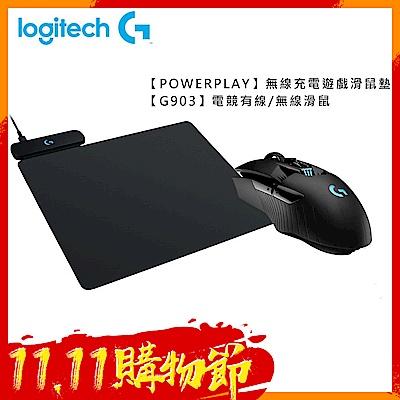 [特惠組]羅技G903 專業電競遊戲滑鼠+POWERPLAY 無線充電遊戲滑鼠墊