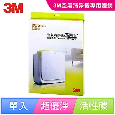 3M 超優淨7坪清淨機專用活性碳濾網(濾網型號:CHIMSPD-MFAC01F)