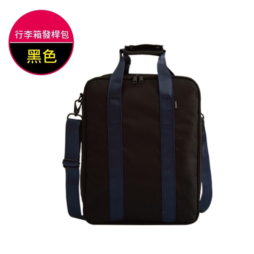 【生活良品】大容量旅行拉桿包行李箱收納袋-黑色(登機箱收納包20吋24吋通用)