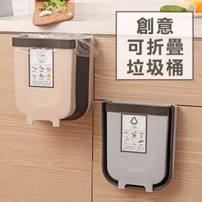 創意廚房折疊垃圾桶 掛式垃圾桶 置物盒 收納籃 收納多用途