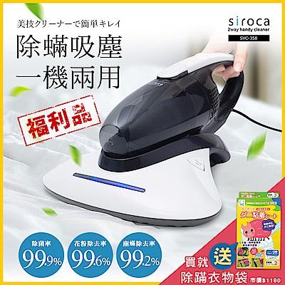 【福利品】日本Siroca SVC-358兩用塵蹣機