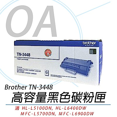 BROTHER TN-3448 原廠 黑色 高容量 碳粉匣