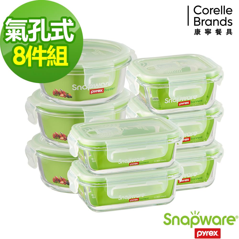Snapware康寧密扣 輕巧收納耐熱玻璃保鮮盒8入組(801)