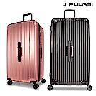 JPULASI 30吋行李箱PC拉鍊旅行箱Sport運動版行李箱-兩色可選