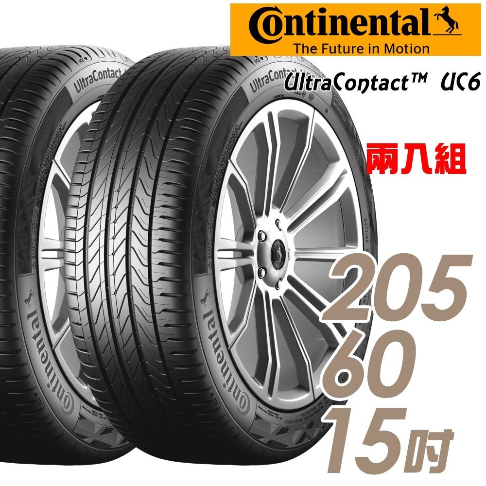 【馬牌】UltraContact6 舒適操控輪胎_二入組_205/60/15(UC6)