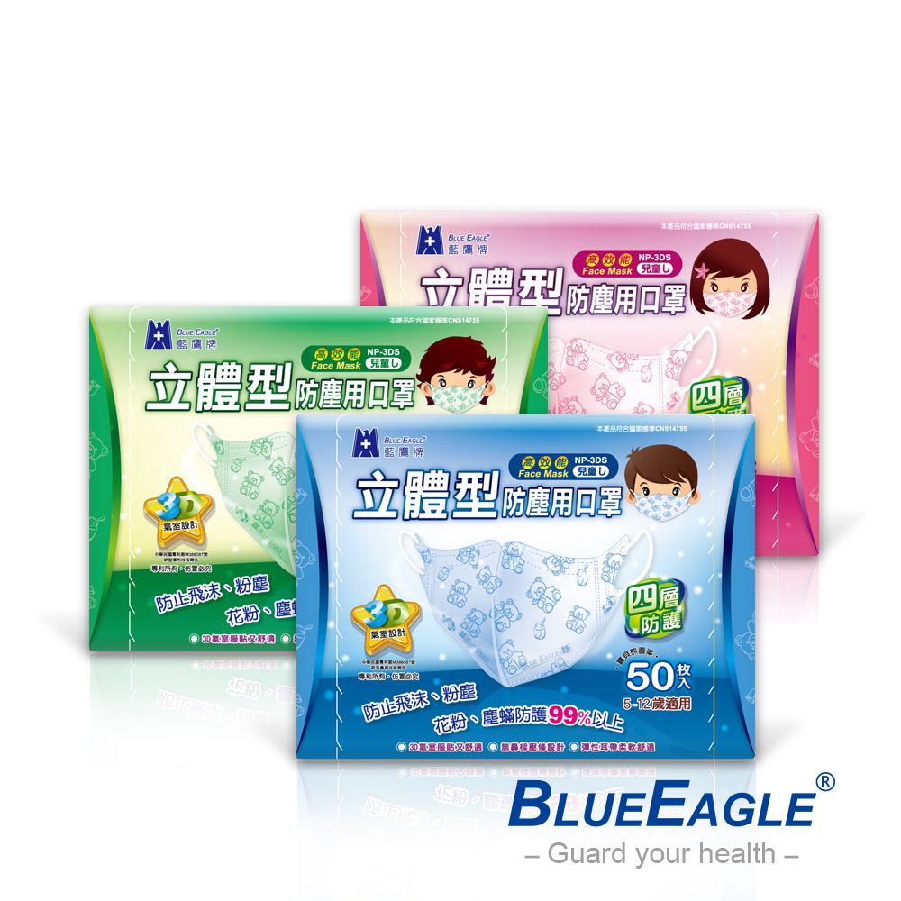 藍鷹牌 6-10歲兒童立體防塵口罩 50片x3盒(藍/綠/粉三色可選)