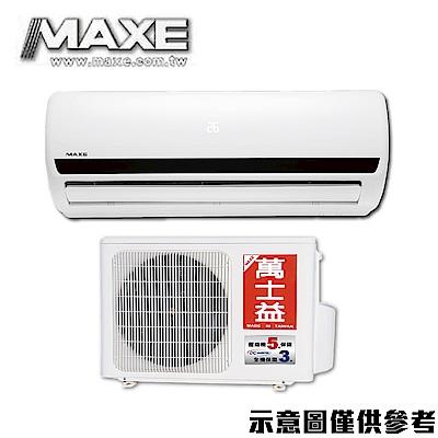 MAXE 萬士益9-11坪變頻冷暖分離式冷氣MAS-72VH/RA-72VH