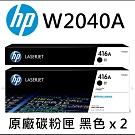 HP 416A W2040A 黑色碳粉匣-2入