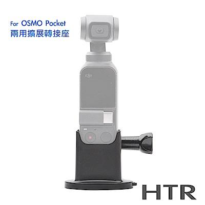 HTR 1/4、3/8螺孔擴展鋁合金夾具 For OSMO Pocket