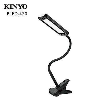 KINYO高亮度USB夾燈PLED420