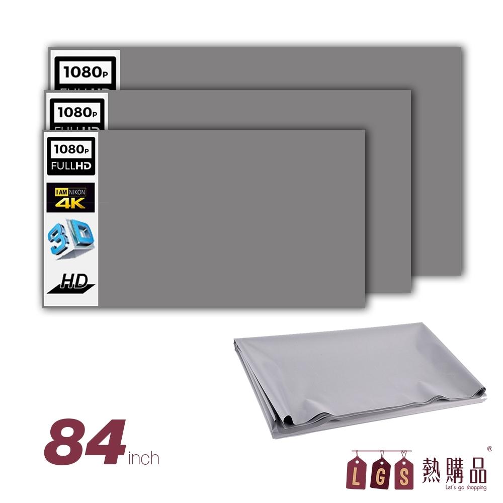 LGS 金屬抗光布幕 84吋 六倍顯影 高清高亮 收納方便