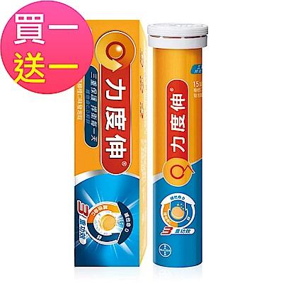 (買一送一)力度伸C+D+鋅 發泡錠 柳橙口味(15錠/盒)