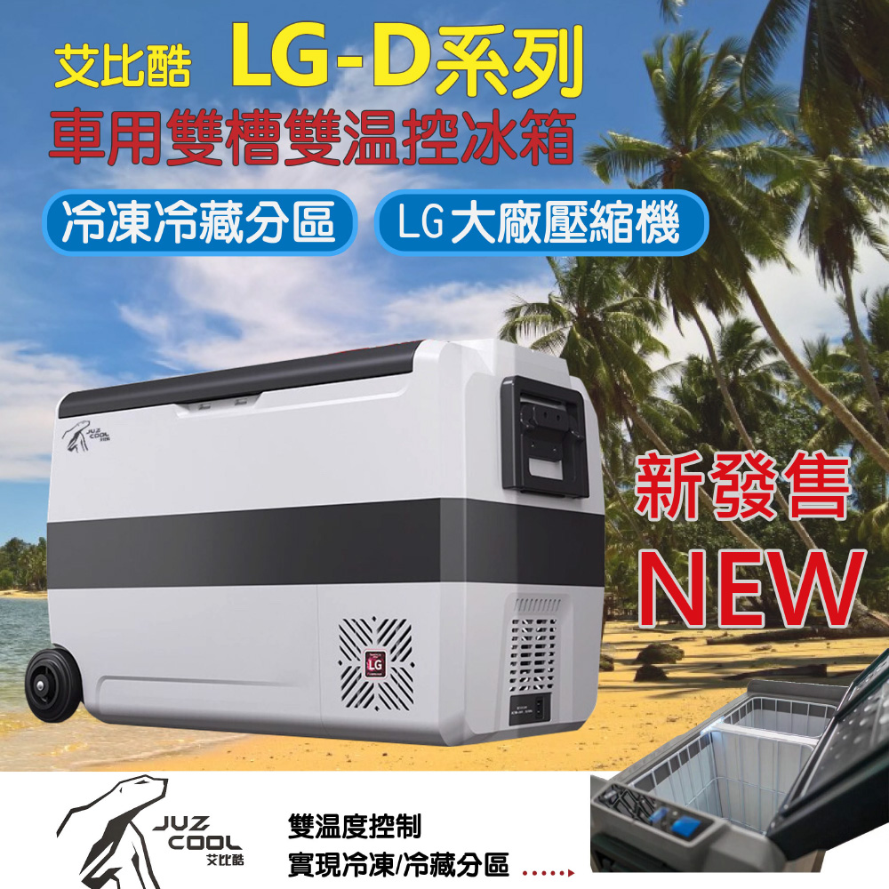 艾比酷 LG-D60車用雙槽雙溫控冰箱60L(加購變壓器$800可升級車/家兩用)