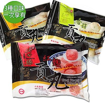 台糖安心豚 貢丸3種口味6入組(紅麴2/原味2/香菇2)