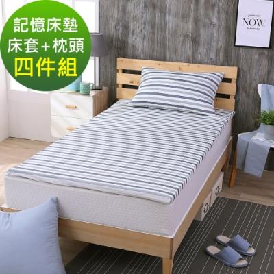 鴻宇 單人記憶床墊+記憶枕+床墊套枕套四件組 四款任選 學生床墊 學生 宿舍