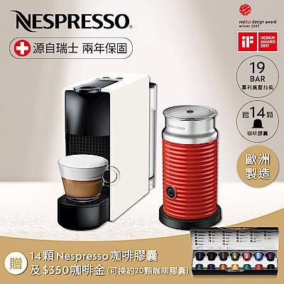 Nespresso 膠囊咖啡機 Essenza Mini 純潔白 紅色奶泡機組合